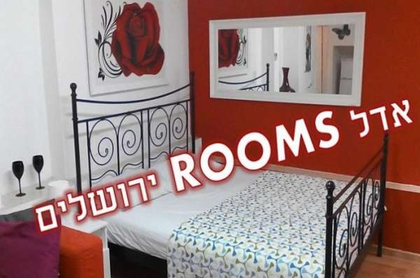adel rooms 1